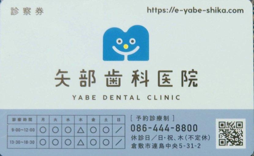 倉敷市連島中央の矢部歯科医院